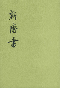 新唐书(全二十册)
