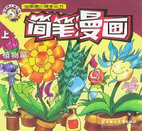 简笔漫画(植物篇)(上、下)——金眼睛小画家丛书