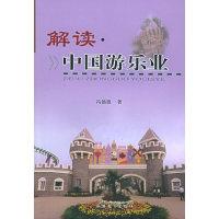 解读中国游乐业
