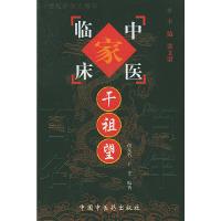 干祖望——中国百年百名中医临床家丛书
