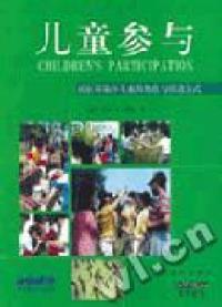 儿童参与--社区环保中儿童的角色与活动方式