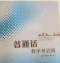 普通话教学与训练
