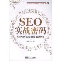 SEO实战密码——60天网站流量提高20倍