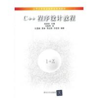 C++程序设计教程(大学计算机基础教育规划教材)