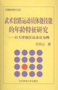 武术套路运动员体能技能的年龄特征研究:以天津地区运动员为例:a case study of the players in Tianjin