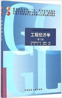 工程经济学 第三版