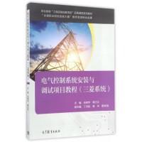 电气控制系统安装与调试项目教程(三菱系统)