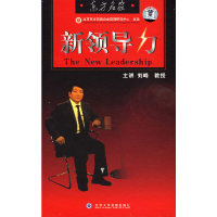 东方名家-新领导力VCD