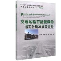 城市交通出行行为机理及引导策略