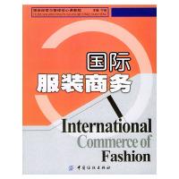 国际服装商务