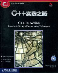C++实践之路(附光盘)