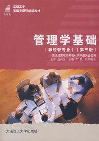 管理学基础(非经管专业)(第三版)