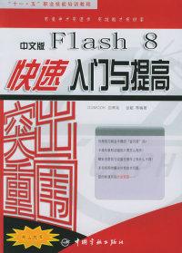 """突出重围:中文版Flash 8快速入门与提高——""""十一·五""""职业技能培训教程"""