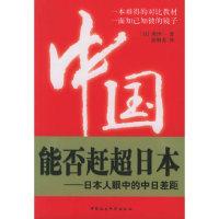 中国能否赶超日本:日本人眼中的中日差距