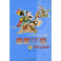 幽默三国之魔鬼训练营——中国幽默儿童文学创作·周锐系列