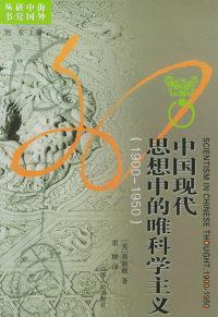 中国现代思想中的唯科学主义(1900-1950)——海外中国研究丛书
