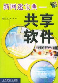 新网迷宝典——共享软件(附CD-ROM光盘一张)