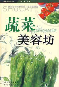 蔬菜美容坊/绿色美容坊丛书