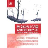 散文佳作108篇-英汉双语对照