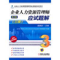 企业人力资源管理师应试题解(三级)(第3版)
