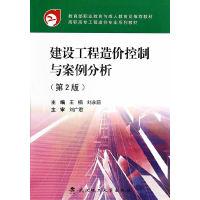 建设工程造价控制与案例分析-(第2版)