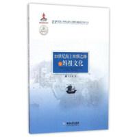 21世纪海上丝绸之路与妈祖文化/21世纪海上丝绸之路与东盟区域旅游合作丛书