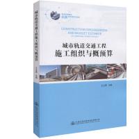 城市轨道交通工程施工组织与概预算