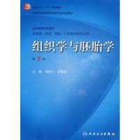 组织学与胚胎学(七版)