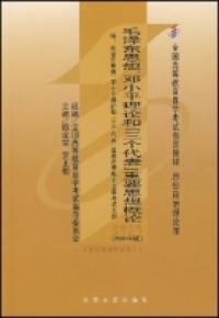 毛泽东思想邓小平理论和三个代表重要思想概论(课程代码 3707)(2008年版)