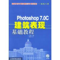 Photoshop 7.0C建筑表现基础教程
