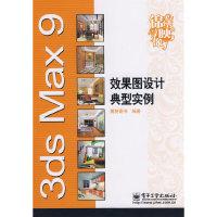 3dsMax9效果图设计典型实例(附盘)(附CD光盘1张)