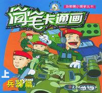 简笔卡通画(兵器篇)(上、下)——金眼睛小画家丛书