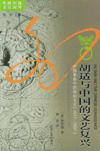 胡适与中国的文艺复兴:中国革命中的自由主义(1917-1937)——海外中国研究丛书