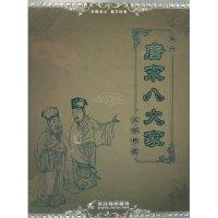 CD-R有声唐宋八大家文学典藏(8碟装)
