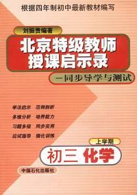 北京特级教师授课启示录——同步导学与测试(四年制):初三化学(上学期)