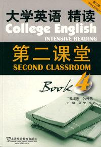 第二课堂 第四册/大学英语精读