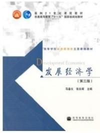 发展经济学(第三版)(内容一致,印次、封面或原价不同,统一售价,随机发货)