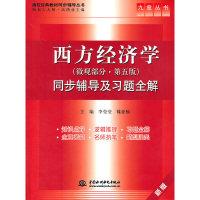 西方经济学 第五版 (微观部分) 同步辅导及习题全解 (新版)