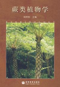 蕨类植物学
