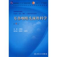 耳鼻咽喉头颈外科学(第7版)