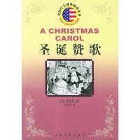 圣诞赞歌/美国学生课外阅读丛书