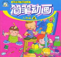 简笔动画(人物篇)(上、下)——金眼睛小画家丛书