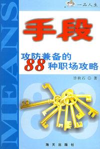 手段:攻防兼备的88种职场攻略——一品人生系列