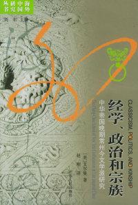 经学、政治和宗族:中华帝国晚期常州今文学派研究