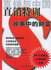 直销与中国——直销特训·故事中的财富