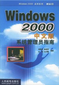 Windows 2000 中文版系统管理员指南——Windows 2000应用系列