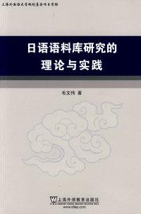 日语语料库研究的理论与实践