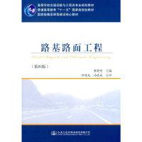 路基路面工程-(第四版)
