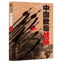 中国敌后战场