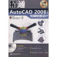 精通AutoCAD 2008中文版机械绘图设计